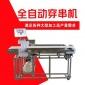 商用大型穿串机 大型穿羊肉串机器 可定制串串设备 厂家直销