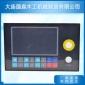大连国森 数控系统显示屏批发厂家